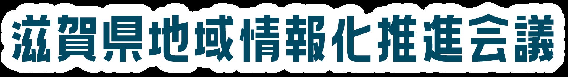 滋賀県地域情報化推進会議